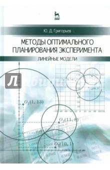 Пакет программ оптимального планирования эксперимента