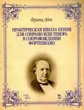 Практическая школа пения для сопрано, тенора в сопровождении фортепиано. Учебное пособие