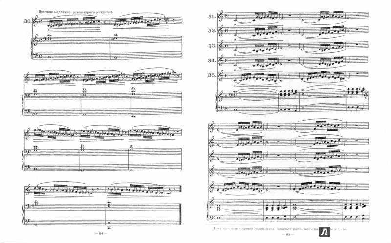 Иллюстрация 1 из 16 для Практическая школа пения для сопрано, тенора в сопровождении фортепиано - Франц Абт | Лабиринт - книги. Источник: Лабиринт