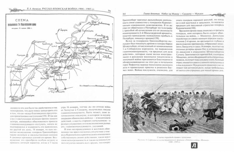Иллюстрация 1 из 34 для Русско-японская война 1904-1905 гг. Летопись сражений - Апушкин, Куропаткин | Лабиринт - книги. Источник: Лабиринт