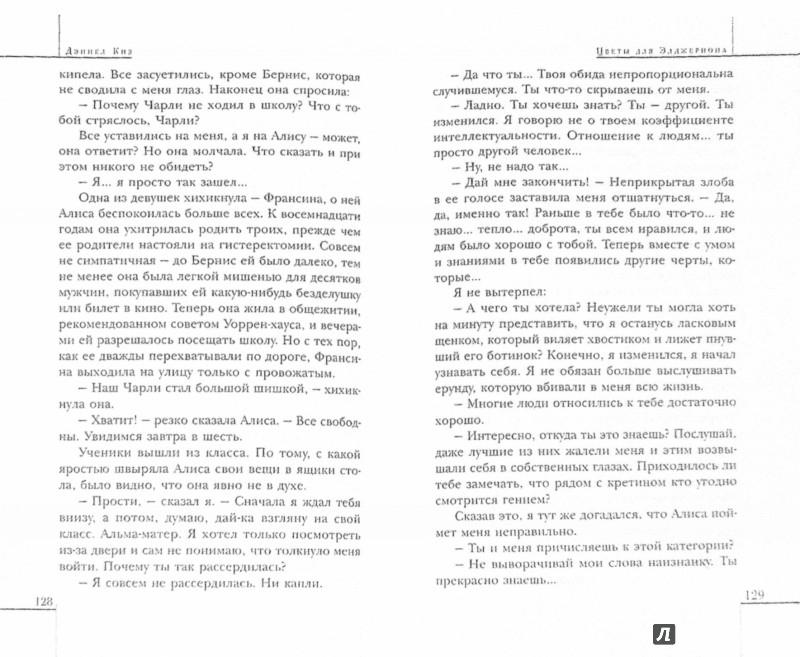 Иллюстрация 1 из 11 для Цветы для Элджернона - Дэниел Киз | Лабиринт - книги. Источник: Лабиринт