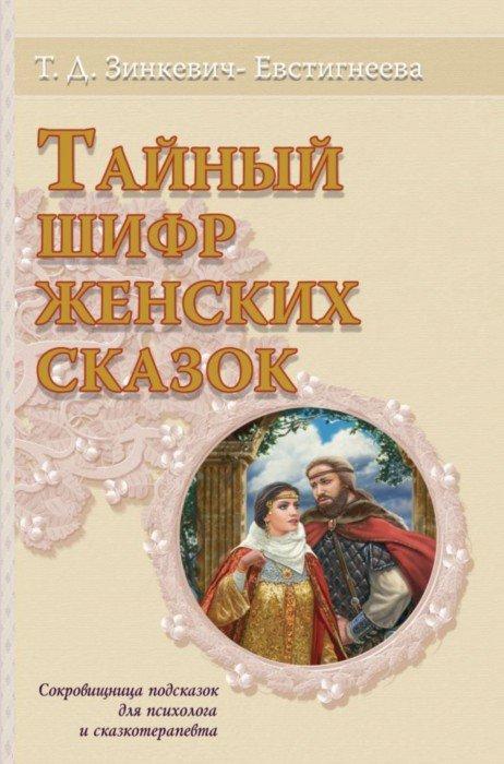 Иллюстрация 1 из 13 для Тайный шифр женских сказок - Татьяна Зинкевич-Евстигнеева | Лабиринт - книги. Источник: Лабиринт