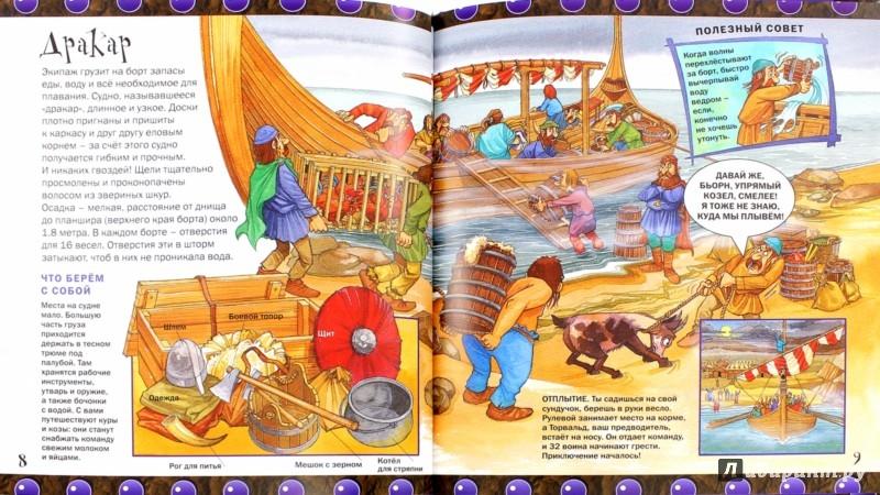 Иллюстрация 1 из 21 для Рискни пересечь Атлантику с викингами! - Эндрю Лэнгли | Лабиринт - книги. Источник: Лабиринт