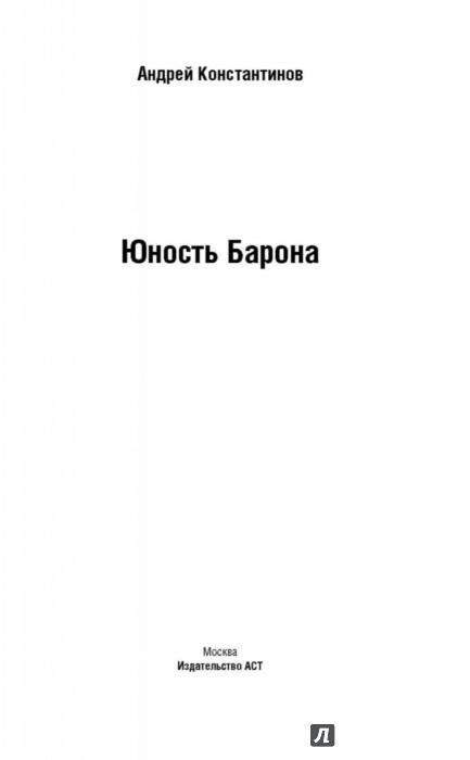 Иллюстрация 1 из 28 для Юность Барона. Книга 1. Потери - Андрей Константинов | Лабиринт - книги. Источник: Лабиринт