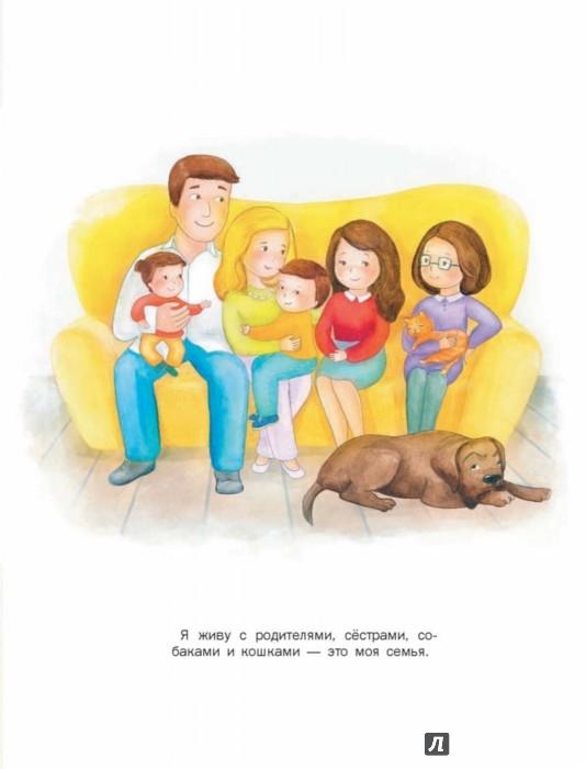 психолог для детей картинки