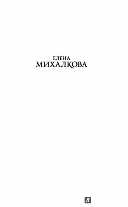 Иллюстрация 1 из 27 для Нежные листья, ядовитые корни - Елена Михалкова | Лабиринт - книги. Источник: Лабиринт