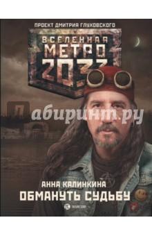 Метро 2033: Обмануть судьбу калашников тимофей метро 2033 изнанка мира