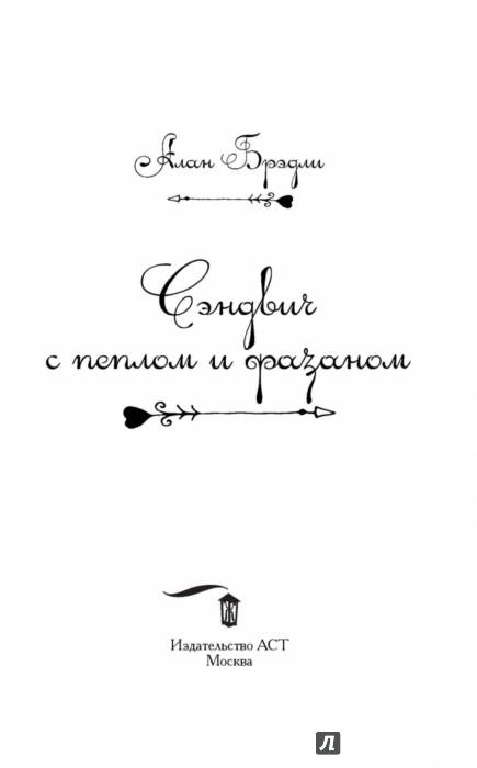 Иллюстрация 1 из 40 для Сэндвич с пеплом и фазаном - Алан Брэдли | Лабиринт - книги. Источник: Лабиринт