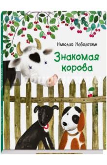 Знакомая корова