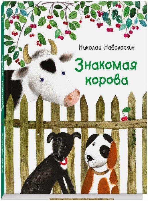 Иллюстрация 1 из 64 для Знакомая корова - Николай Наволочкин | Лабиринт - книги. Источник: Лабиринт