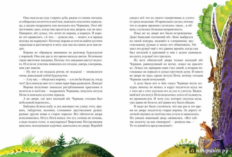 Иллюстрация 1 из 63 для Знакомая корова - Николай Наволочкин | Лабиринт - книги. Источник: Лабиринт