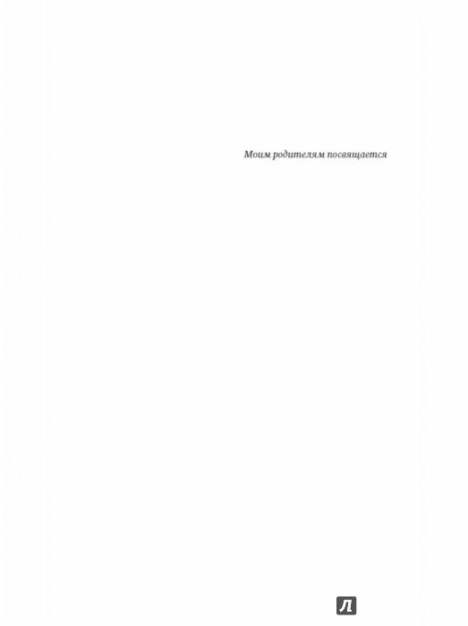 Иллюстрация 1 из 43 для Люди и кирпичи. 10 архитектурных сооружений, которые изменили мир - Том Уилкинсон | Лабиринт - книги. Источник: Лабиринт