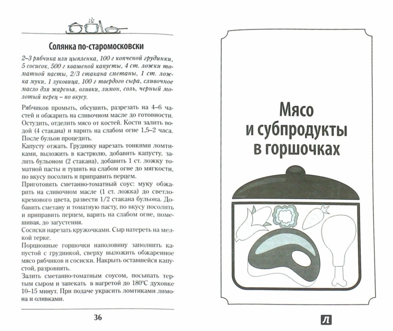 Иллюстрация 1 из 6 для Волшебные горшочки | Лабиринт - книги. Источник: Лабиринт