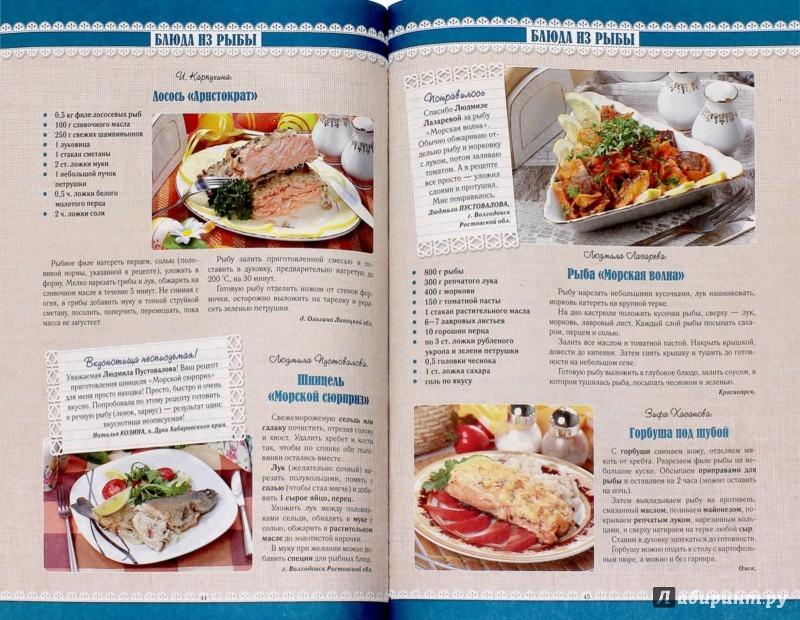 Иллюстрация 1 из 8 для Золотая коллекция рецептов на бис | Лабиринт - книги. Источник: Лабиринт