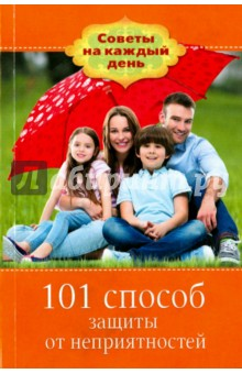 101 способ защиты от неприятностей михаил комлев как привлечь любовь и сохранить семейное счастье