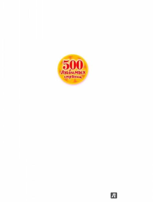 Иллюстрация 1 из 51 для Большой новогодний подарок - Аким, Барто, Александрова | Лабиринт - книги. Источник: Лабиринт