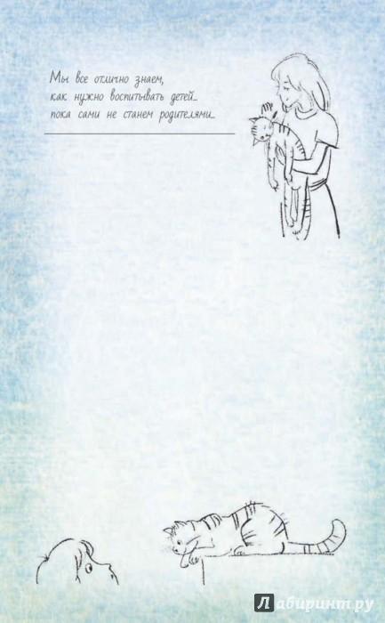 Иллюстрация 1 из 28 для Лучшие истории о лучших в мире детях и их родителях | Лабиринт - книги. Источник: Лабиринт