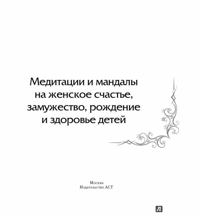 Иллюстрация 1 из 39 для Медитации и мандалы на женское счастье, замужество - Жанна Богданова | Лабиринт - книги. Источник: Лабиринт