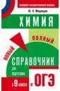 ОГЭ Химия. Новый полный справочник для подготовки, Медведев Юрий Николаевич