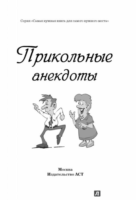 Иллюстрация 1 из 19 для Прикольные анекдоты | Лабиринт - книги. Источник: Лабиринт