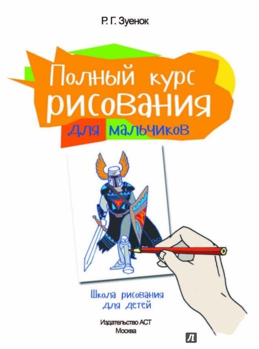 Иллюстрация 1 из 27 для Полный курс рисования для мальчиков - Руслан Зуенок | Лабиринт - книги. Источник: Лабиринт