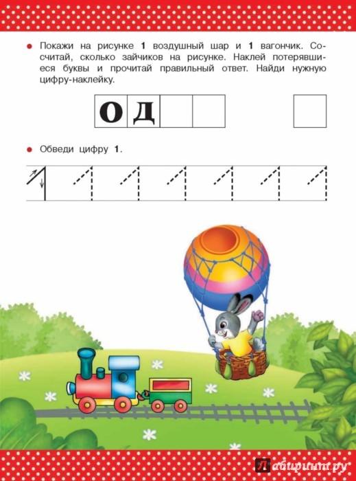 Иллюстрация 1 из 6 для Считаю и решаю. Для детей 4-5 лет - В. Дмитриева | Лабиринт - книги. Источник: Лабиринт