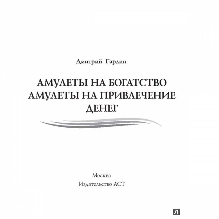 Иллюстрация 1 из 15 для Амулеты на привлечение денег - Дмитрий Гардин | Лабиринт - книги. Источник: Лабиринт