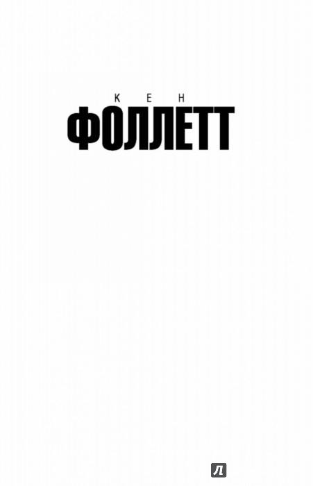 Иллюстрация 1 из 18 для Игольное ушко - Кен Фоллетт | Лабиринт - книги. Источник: Лабиринт