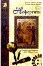 Сергеев Анатолий Анатольевич Нефертити