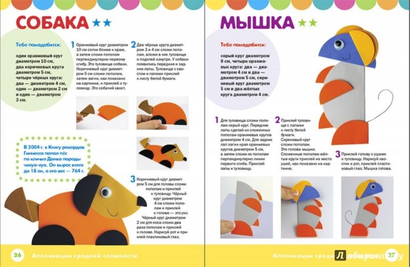 Иллюстрация 1 из 21 для Аппликация  из кружочков. 50 головокружительных идей - Ольга Гре | Лабиринт - книги. Источник: Лабиринт