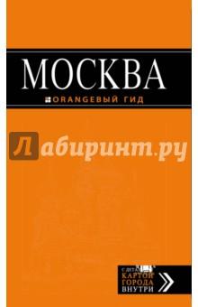 Москва. Путеводитель (+ карта)