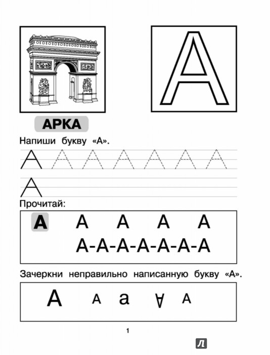 Иллюстрация 1 из 6 для Азбука. Пишем и учим буквы - Марина Георгиева | Лабиринт - книги. Источник: Лабиринт