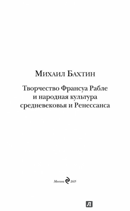 Иллюстрация 1 из 40 для Творчество Франсуа Рабле и народная культура средневековья и Ренессанса - Михаил Бахтин | Лабиринт - книги. Источник: Лабиринт