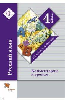 Русский язык. 4 класс. Комментарии к урокам. ФГОС