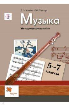 Музыка. 5-7 класс. Методическое пособие. ФГОС