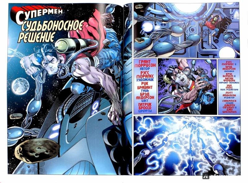 Иллюстрация 1 из 27 для Супермен - Action Comics. Книга 1. Супермен и Люди из Стали - Грант Моррисон | Лабиринт - книги. Источник: Лабиринт