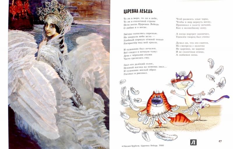Иллюстрация 1 из 29 для Прогулки по Третьяковской галерее - Андрей Усачев | Лабиринт - книги. Источник: Лабиринт