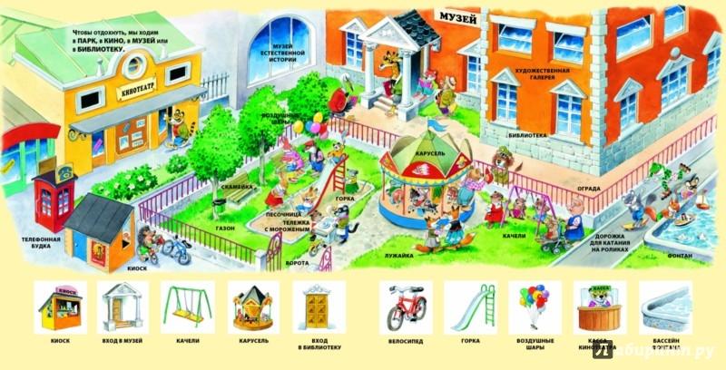 Иллюстрация 1 из 18 для В городе | Лабиринт - книги. Источник: Лабиринт