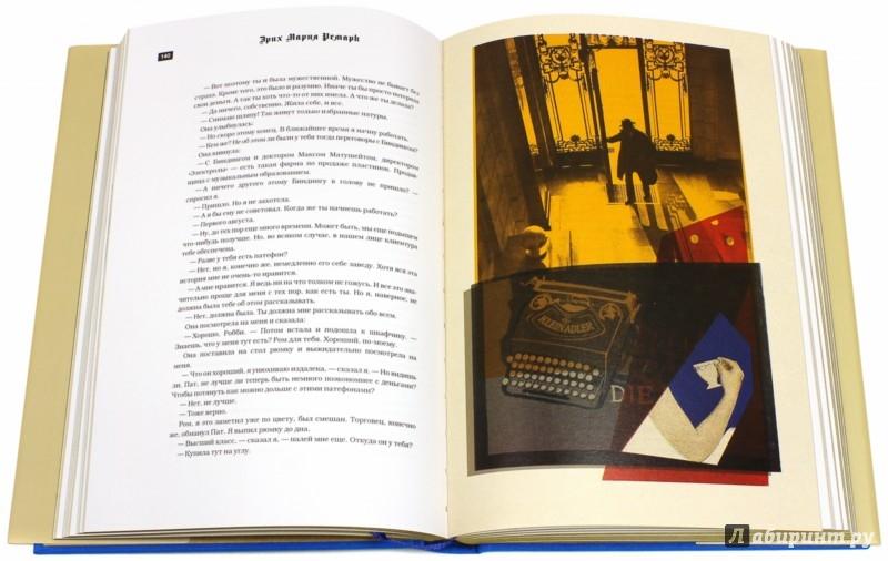 Иллюстрация 1 из 13 для Три товарища - Эрих Ремарк | Лабиринт - книги. Источник: Лабиринт