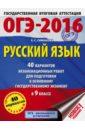 ОГЭ-16 Русский язык 40 вариантов, Симакова Елена Святославовна