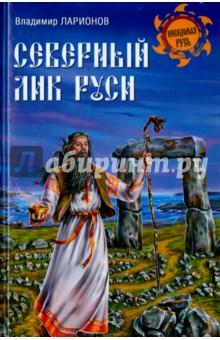 Северный лик Руси друиды русского севера