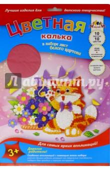 Цветная декоративная калька Кот и букет (10 листов,10 цветов) (С1630-01) бумага цветная 10 листов 10 цветов двухсторонняя shopkins