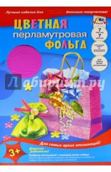"""Фольга цветная перламутровая """"Сумочка"""" (7 листов, 7 цветов) (С0351-02)"""