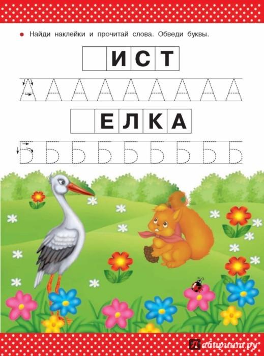 Иллюстрация 1 из 6 для Мои первые прописи. Для детей 4-5 лет | Лабиринт - книги. Источник: Лабиринт