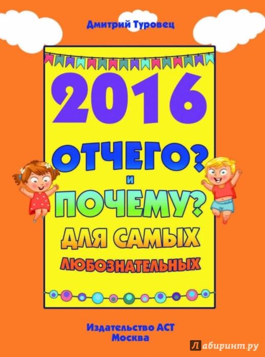 Иллюстрация 1 из 53 для 2016 Отчего? и Почему? для самых любознательных - Дмитрий Туровец | Лабиринт - книги. Источник: Лабиринт