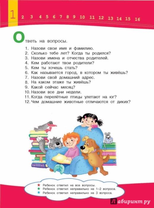 Иллюстрация 1 из 2 для Тесты. 5-6 лет | Лабиринт - книги. Источник: Лабиринт