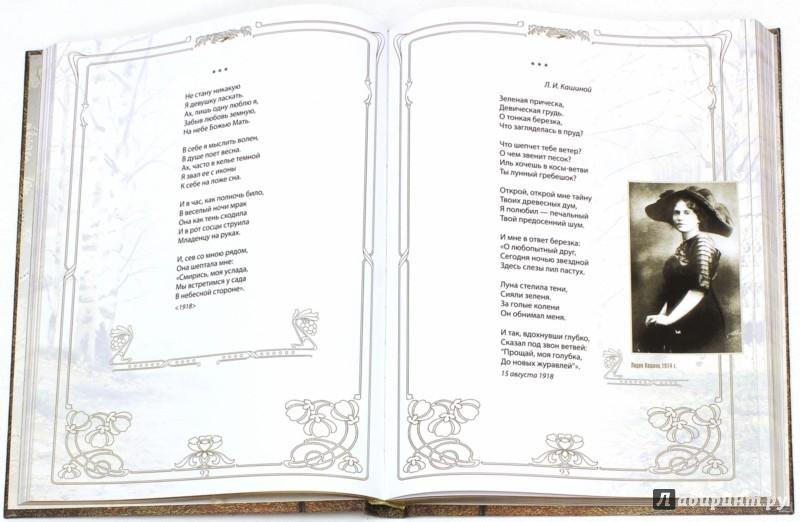 Иллюстрация 1 из 2 для Отговорила роща золотая... (шелк) - Сергей Есенин   Лабиринт - книги. Источник: Лабиринт