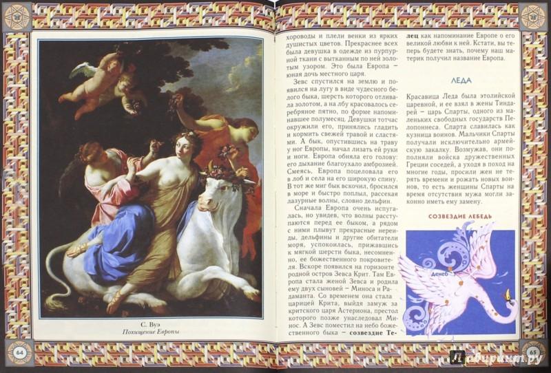 Иллюстрация 1 из 27 для Сказки звездного неба - Светлана Дубкова | Лабиринт - книги. Источник: Лабиринт