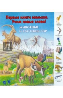 Купить Животные и растения гор, Улыбка, Знакомство с миром вокруг нас