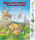 Животные и растения гор